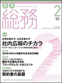 201802_hyoshi