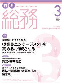 202003_hyoshi