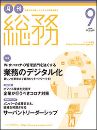 202009_cover