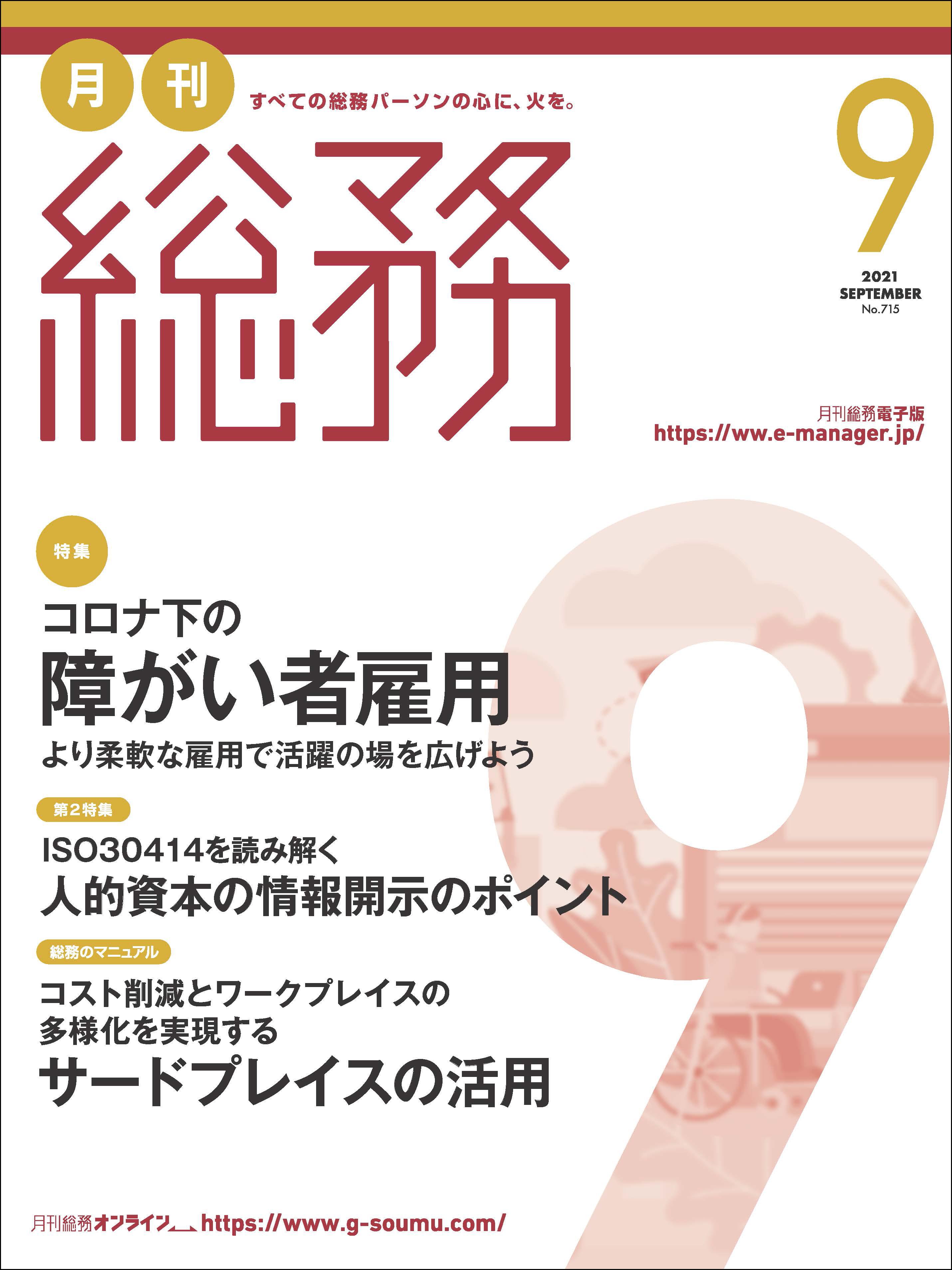 月刊総務9月号