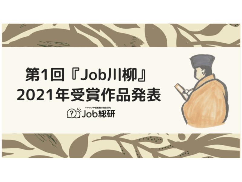 20210819_job_a