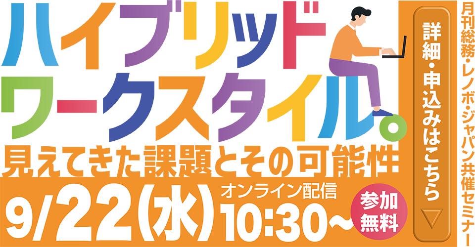 21.09_レノボ・ジャパン_サムネ
