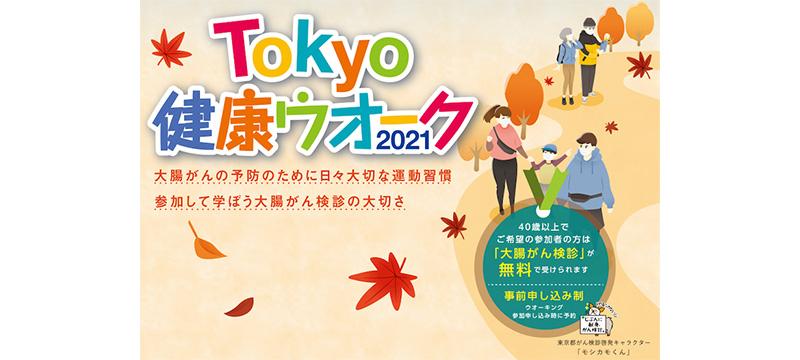 tokyo_walk_20210928