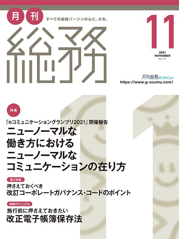 月刊総務11月号-LQ-1