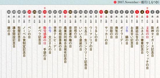koyomi1711-thumb-550x269-3672